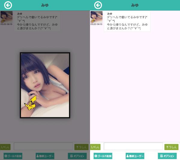 無料の出会いマッチングはアイコミ-即会いチャットアプリで恋人探しサクラのみゆ