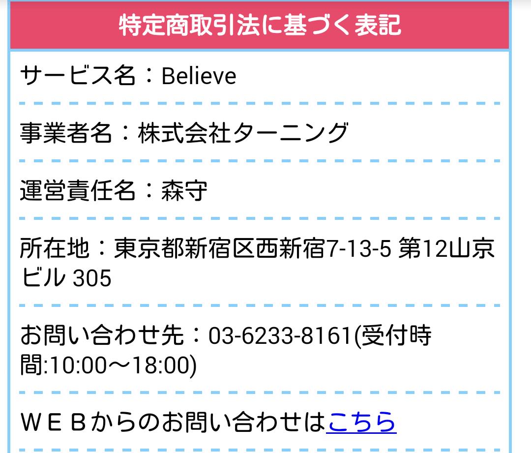 【ビリーブ】プッシュ!始まりリ