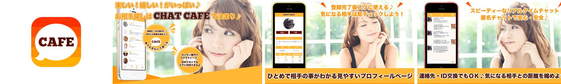 出会い系チャット アプリ - チャット カフェ