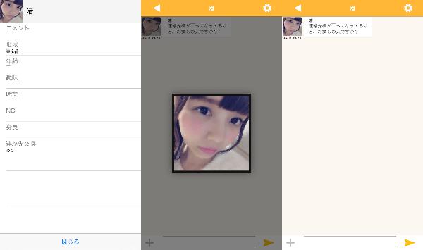 出会い系チャット アプリ - チャット カフェサクラの渚