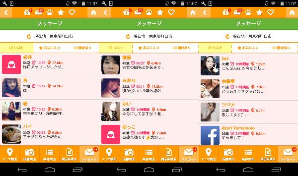チャッツ-近所で出会い~恋活婚活マッチング!人気の無料SNSサクラ