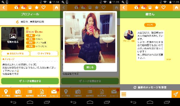 チャッツ-近所で出会い~恋活婚活マッチング!人気の無料SNSサクラの綾