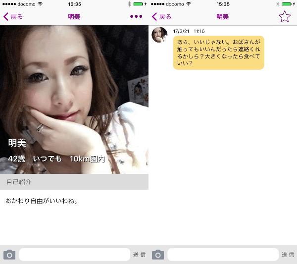 大人の出会いは【夜トモ専用】ドキドキチャット!サクラの朋美