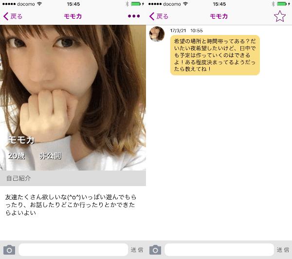 大人の出会いは【夜トモ専用】ドキドキチャット!サクラのモモカ