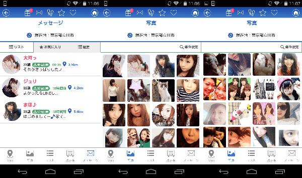 登録無料の婚活・恋活ならfind!出会系チャットアプリ