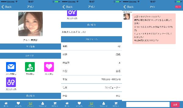 フレンドボード人気の掲示板アプリサクラのアイ♪