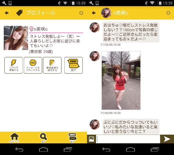 出会系アプリ決定版のひまトーク♪出会い・友達チャット掲示板サクラのo美咲o