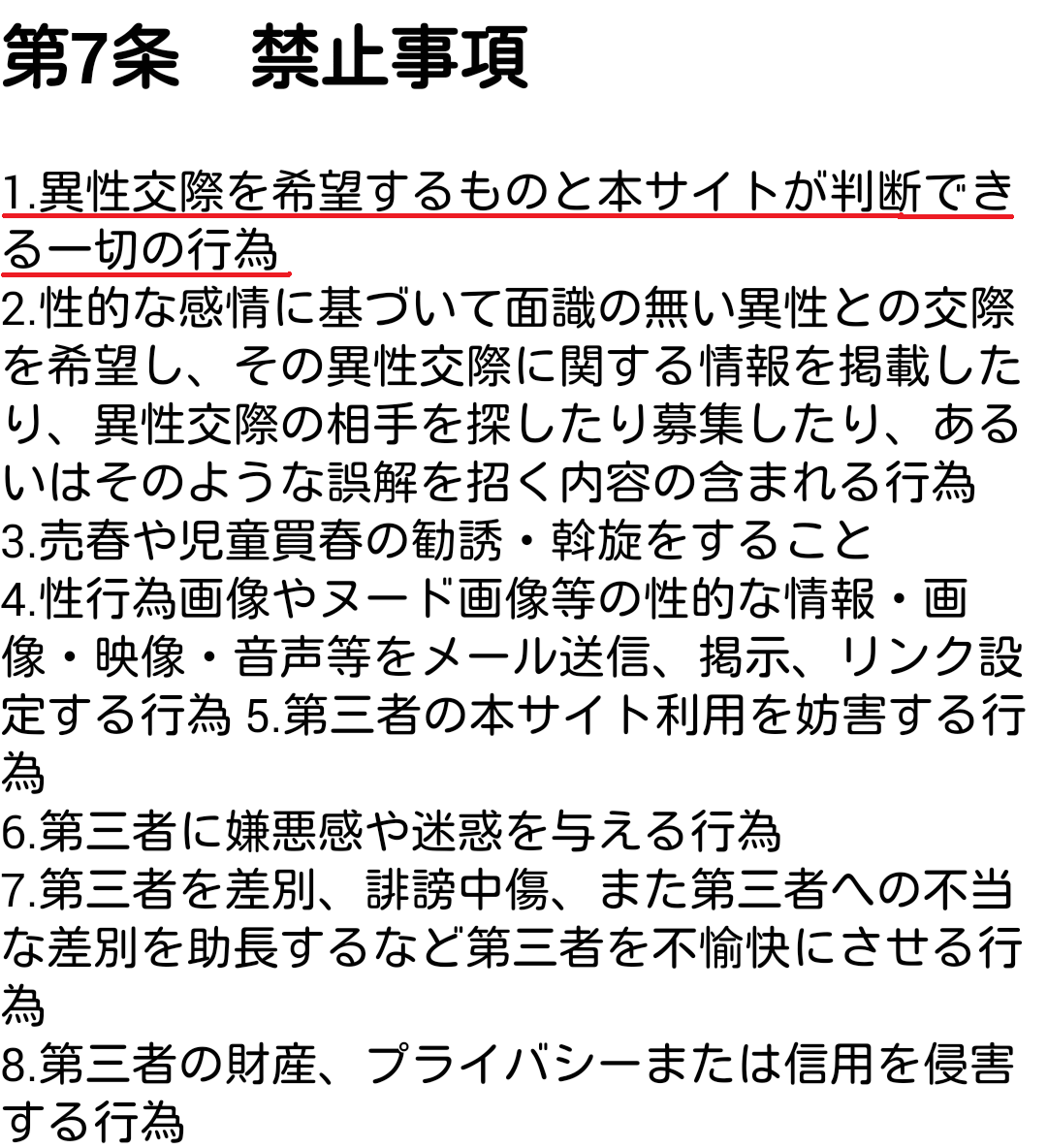 ひまトーークDX!- 出会い系SNSチャット -