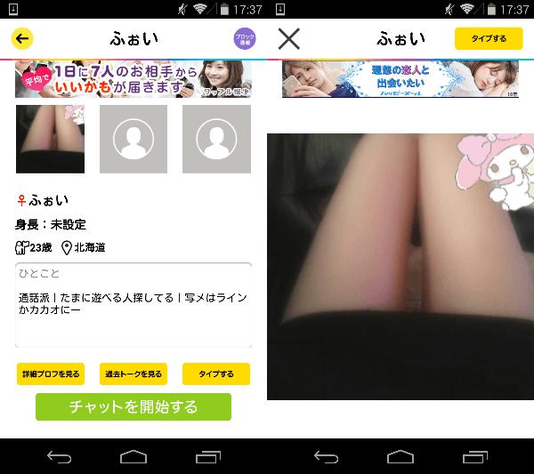 ひまトーークDX!- 出会い系SNSチャット -サクラのふぉい