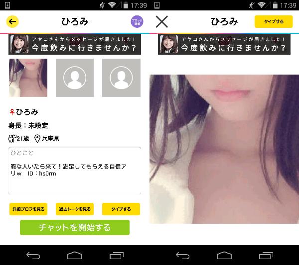 ひまトーークDX!- 出会い系SNSチャット -サクラのひろみ