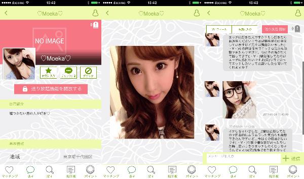 安全に趣味友達・恋人探し - ひみつの無料チャット出会い系アプリ*いつメンサクラの♡Moeka♡