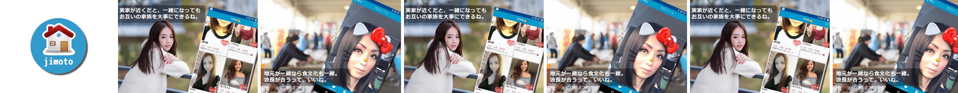 地元でトーク 幼馴染と運命の恋人探しマッチングアプリ