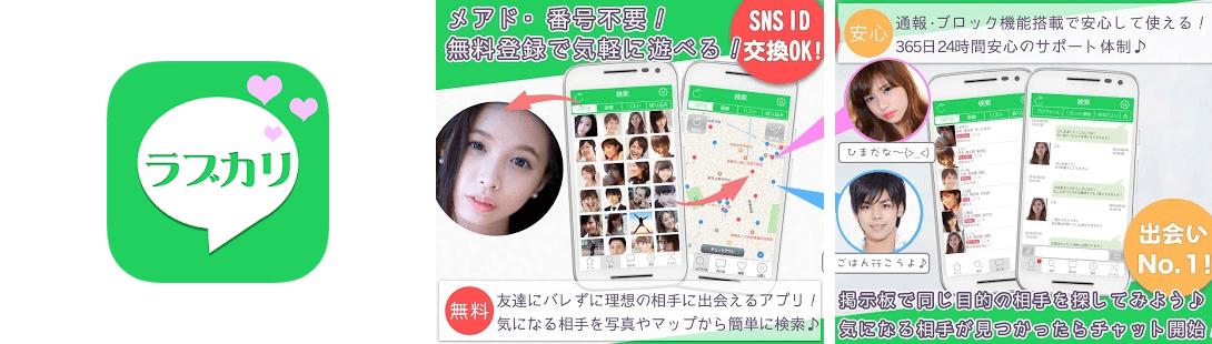 無料のラブカリ!ID交換OKの出会系アプリ!面倒な登録なし!