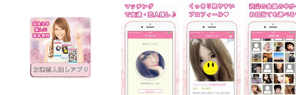 友達恋人探しはラブチャット~登録無料の出会いSNS