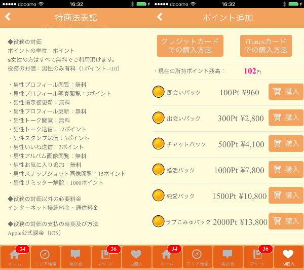 ラブこみゅ!ー無料マッチング率No.1の出会いトークSNS−
