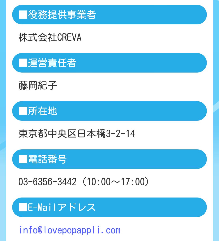 友達探しチャットLOVEぽっぷ!オトナ向けトーク&チャット