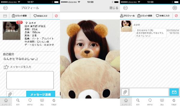 出会い無料の【マッチ】オトナ用チャットSNSアプリ!サクラのみさき