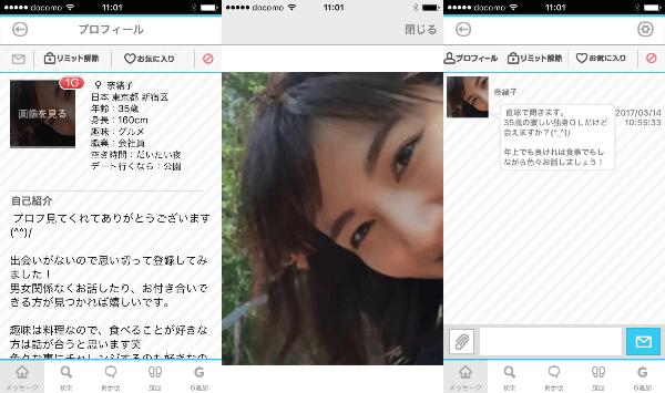 出会い無料の【マッチ】オトナ用チャットSNSアプリ!サクラの奈緒子