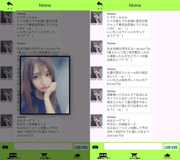 出会い無料の「待ち合わせ女子」sns型チャットサクラのhirona