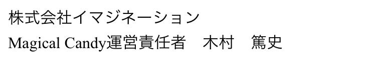 すぐ会えるアプリ決定版!簡単出会い系チャット ~ マジカルキャンディ