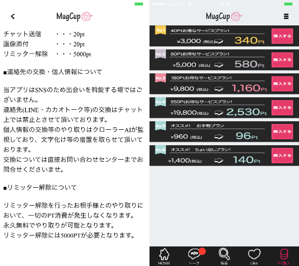 mugcup 大人気!友達・恋人探しの出会い系SNSアプリ
