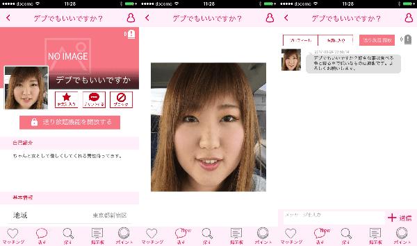 トークと出会いが楽しめる!ワンコイン ~ おとな向けチャット無料アプリサクラのデブでもいいですか?
