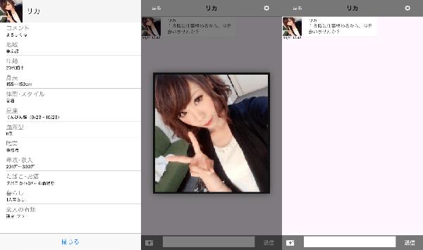 出会いちゃっと無料アプリ-オトナの肉食女子-id交換自由あぷりサクラのリカ