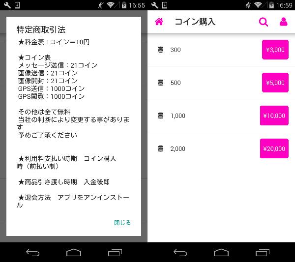 出会い系アプリぺあトーク!安心匿名登録で簡単出合いチャット★