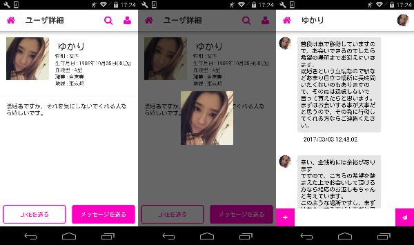 出会い系アプリぺあトーク!安心匿名登録で簡単出合いチャット★サクラのゆかり