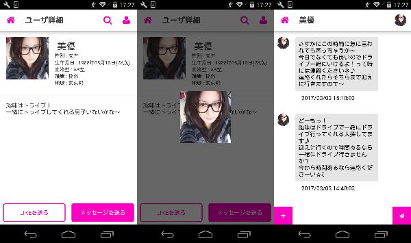 出会い系アプリぺあトーク!安心匿名登録で簡単出合いチャット★サクラの美優