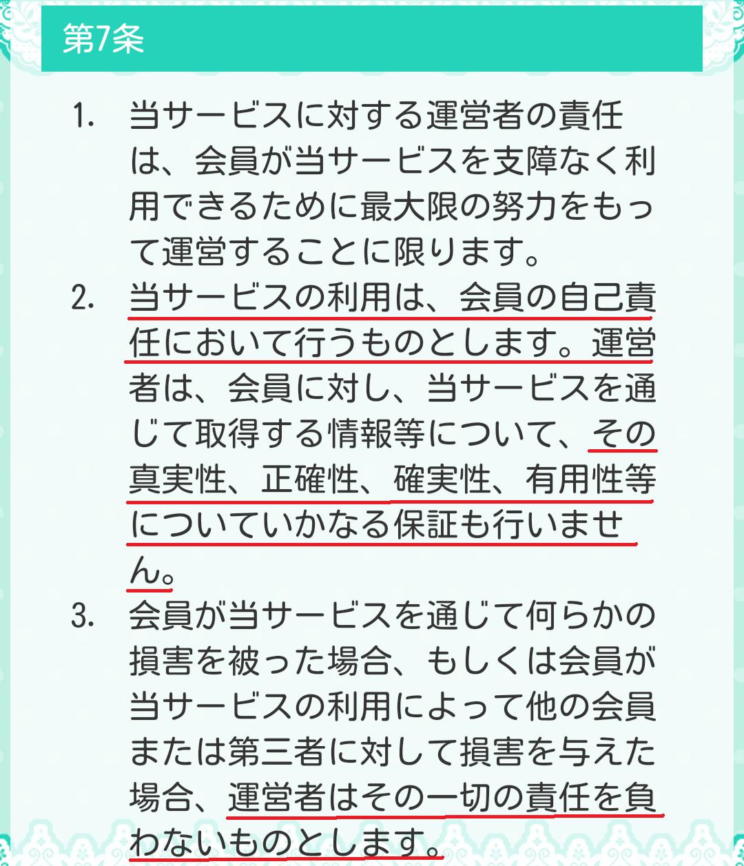 無料登録の人気アプリ「楽チャット」友達・恋人探しトークSNS