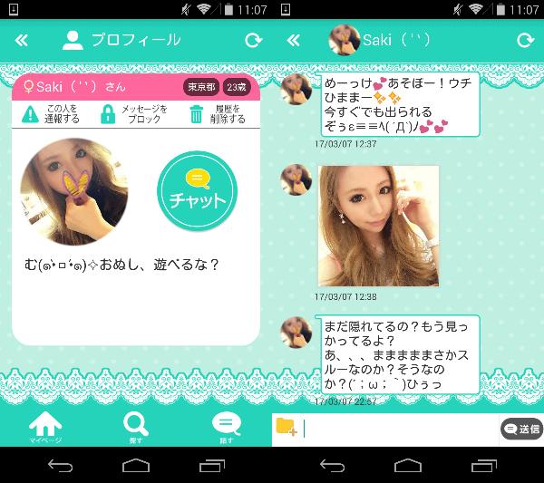 無料登録の人気アプリ「楽チャット」友達・恋人探しトークSNSサクラのSaki