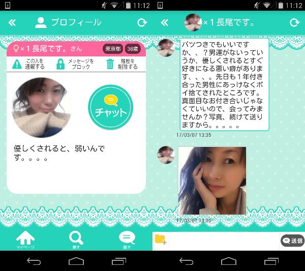 無料登録の人気アプリ「楽チャット」友達・恋人探しトークSNSサクラの×1長尾です。