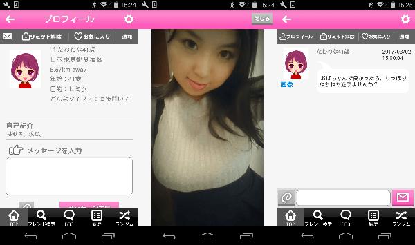 友達作りSNSトークアプリ「RING」サクラのたわわな41歳