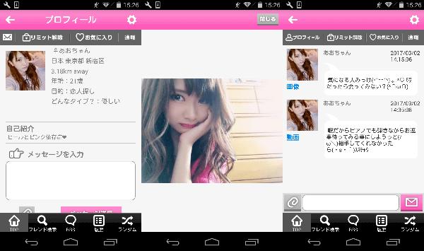 友達作りSNSトークアプリ「RING」サクラのあおちゃん