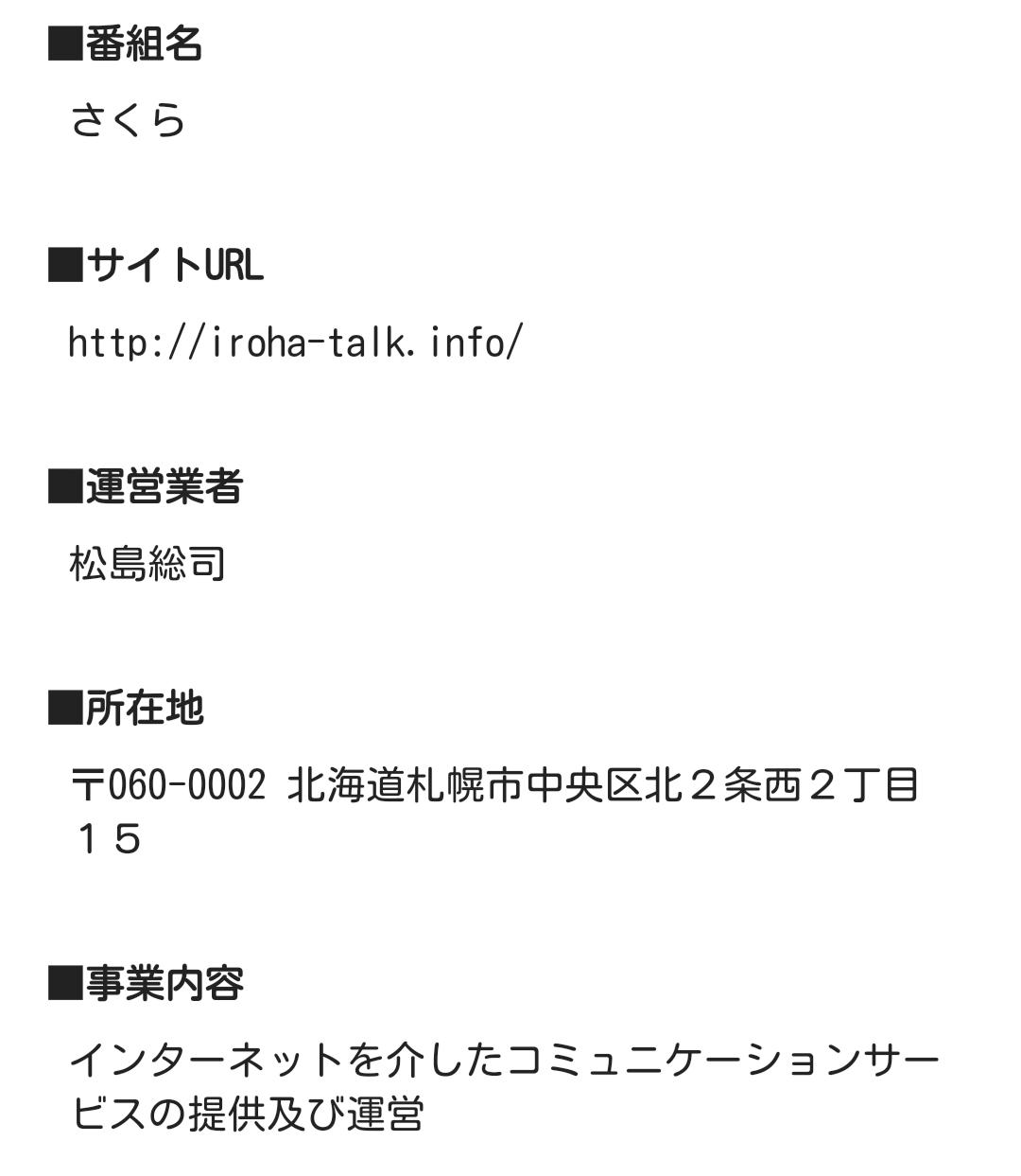 主婦や奥さんとの通話マッチングチャットアプリ ~さくら~