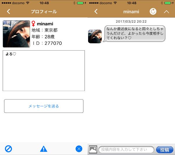 スパイス-出会い掲示板からチャット友達を探す登録無料アプリサクラのminami