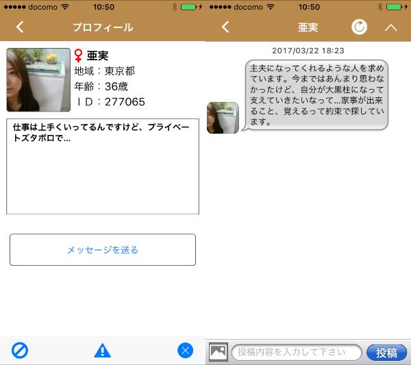 スパイス-出会い掲示板からチャット友達を探す登録無料アプリサクラの亜美