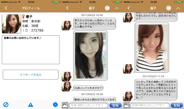 スパイス-出会い掲示板からチャット友達を探す登録無料アプリサクラの慶子