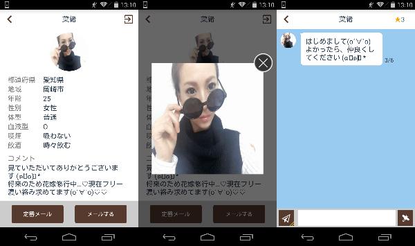 スタビ - 出会いは無料掲示板の出会系アプリで -サクラの奈緒
