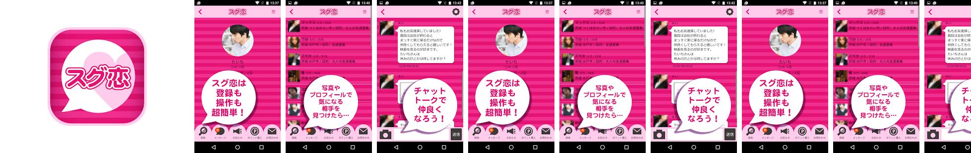 すぐに始まる恋愛トークアプリ【スグ恋】