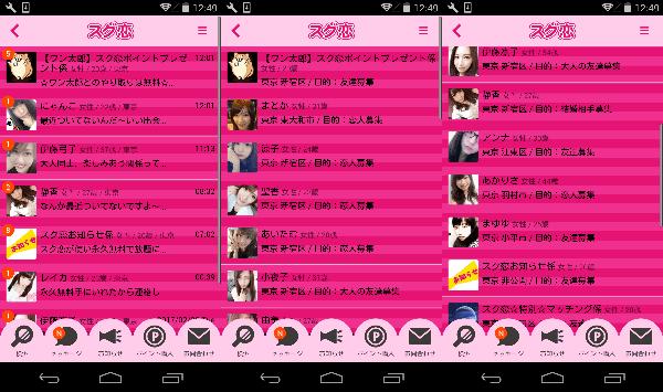 すぐに始まる恋愛トークアプリ【スグ恋】-サクラ