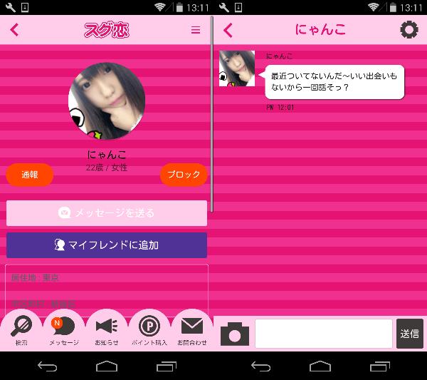 すぐに始まる恋愛トークアプリ【スグ恋】サクラのにゃんこ