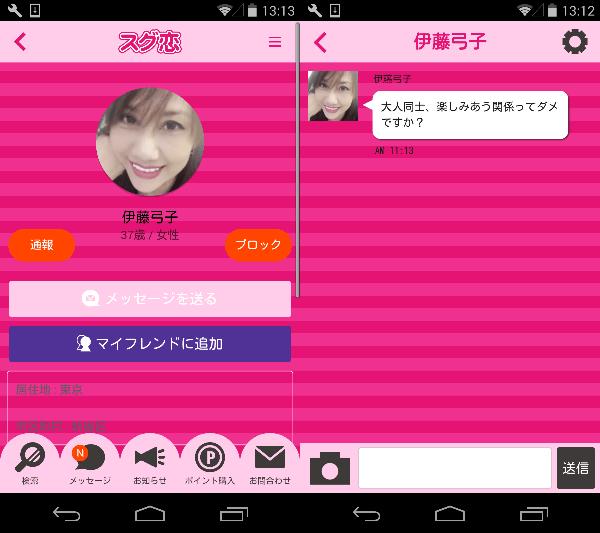 すぐに始まる恋愛トークアプリ【スグ恋】サクラの伊藤弓子
