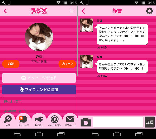 すぐに始まる恋愛トークアプリ【スグ恋】サクラの静香
