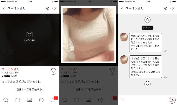 SNSチャットアプリのタップラブサクラのユーミン