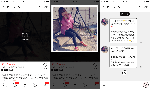 SNSチャットアプリのタップラブサクラのマナミ