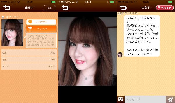チャット出会いはワッフル無料の出会系マッチングアプリサクラの由美子