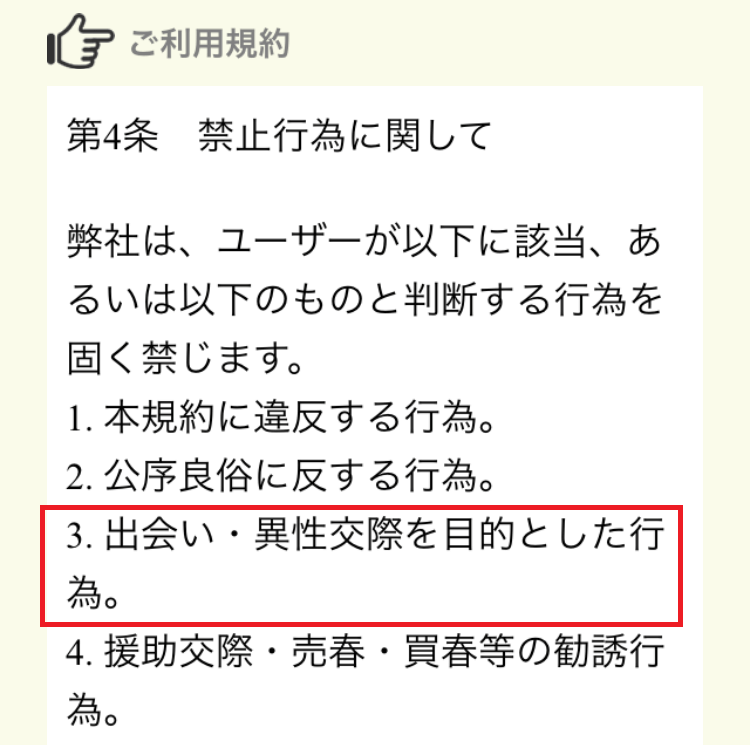 COCO - ひみつの友達・恋人・出会い探しのチャットsnsアプリでid交換に即会い!