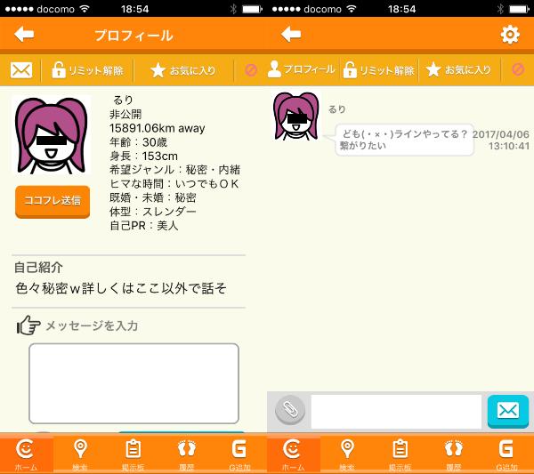 COCO - ひみつの友達・恋人・出会い探しのチャットsnsアプリでid交換に即会い!サクラのるり